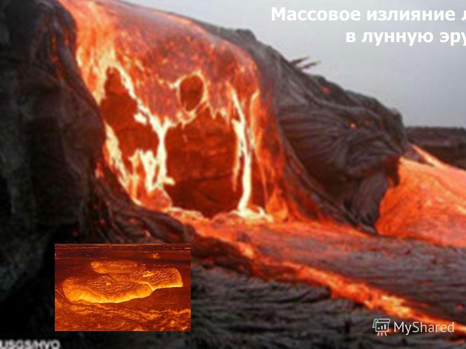 Массовое излияние лавы в лунную эру