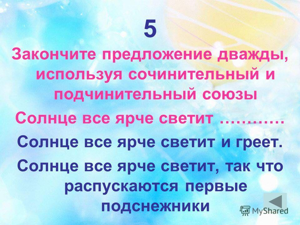 4 На какие группы делятся союзы? Союзы бывают сочинительные и подчинительные, простые и составные