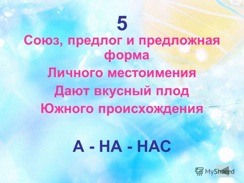 4 Две ноты, союз – все вместе игра, В которую любит играть детвора. ДО – МИ - НО