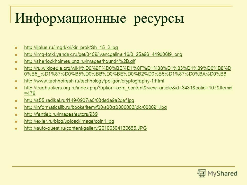 Информационные ресурсы http://ljplus.ru/img4/k/i/kir_prok/Sh_15_2.jpg http://img-fotki.yandex.ru/get/3409/ivancgalina.16/0_25a96_449d06f9_orig http://sherlockholmes.pnz.ru/images/hound4%2B.gif http://ru.wikipedia.org/wiki/%D0%9F%D0%BB%D1%8F%D1%88%D1%