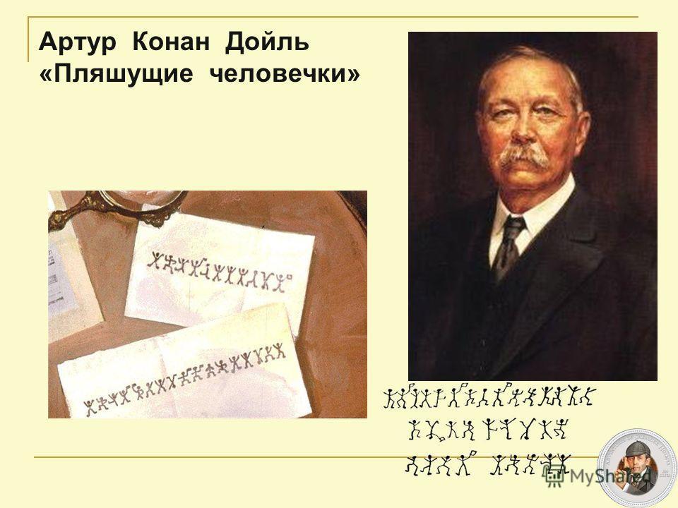Артур Конан Дойль «Пляшущие человечки»