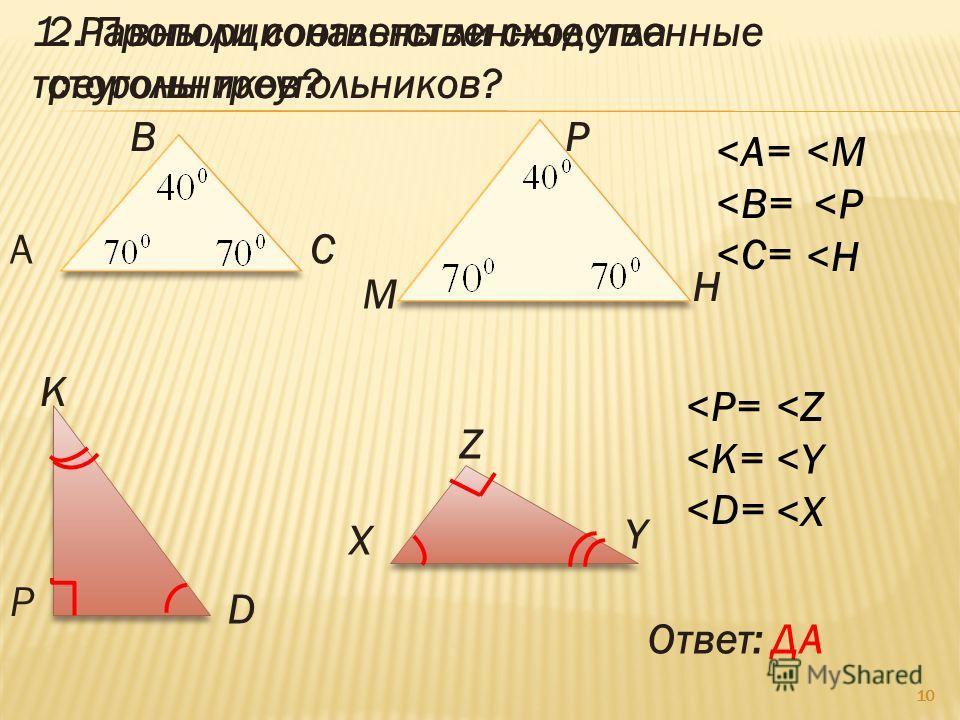 А В С М Р Н К Р D X Y Z 1. Равны ли соответственные угла треугольников? Ответ: ДА