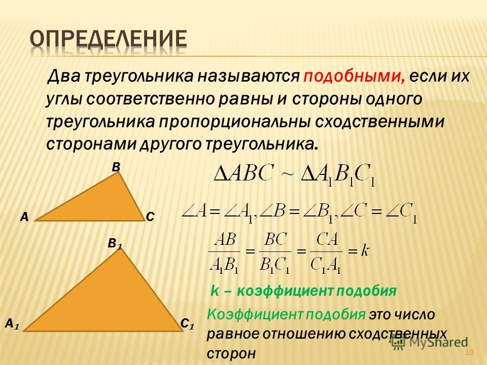 Два треугольника называются подобными, если их углы соответственно равны и стороны одного треугольника пропорциональны сходственными сторонами другого треугольника. 13 А В С k – коэффициент подобия Коэффициент подобия это число равное отношению сходс