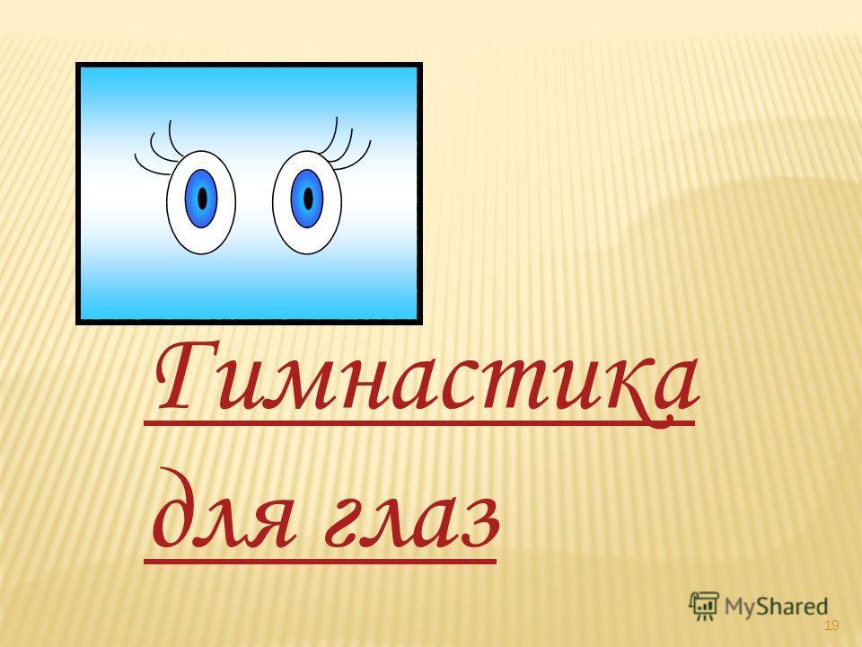 19 Гимнастика для глаз