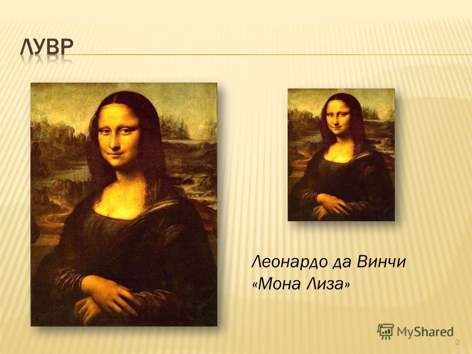 2 Леонардо да Винчи «Мона Лиза»
