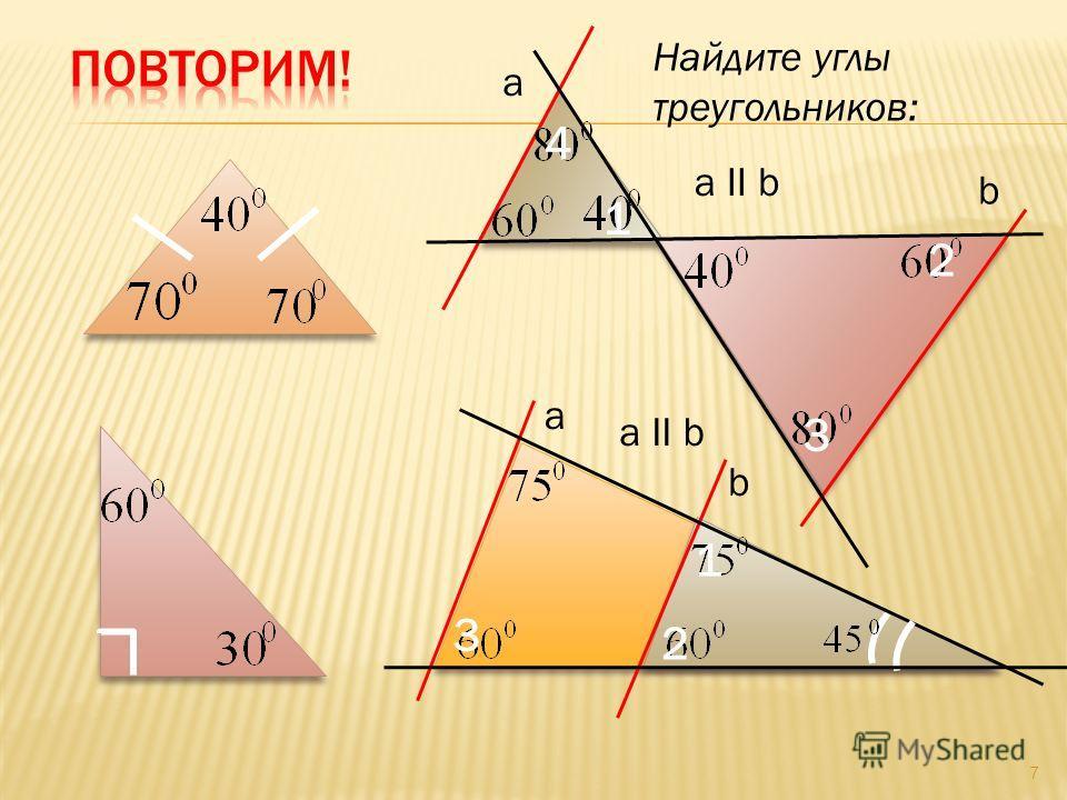 7 a II b a b a b Найдите углы треугольников: a II b 1 2 3 4 1 2 3