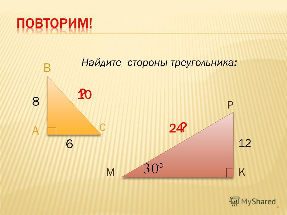 А В С М Р К 8 6 10 12 24 Найдите стороны треугольника: 8 ? ?