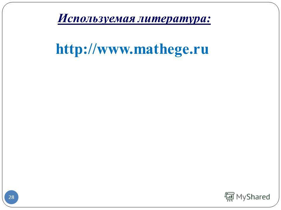 Используемая литература: http://www.mathege.ru 28