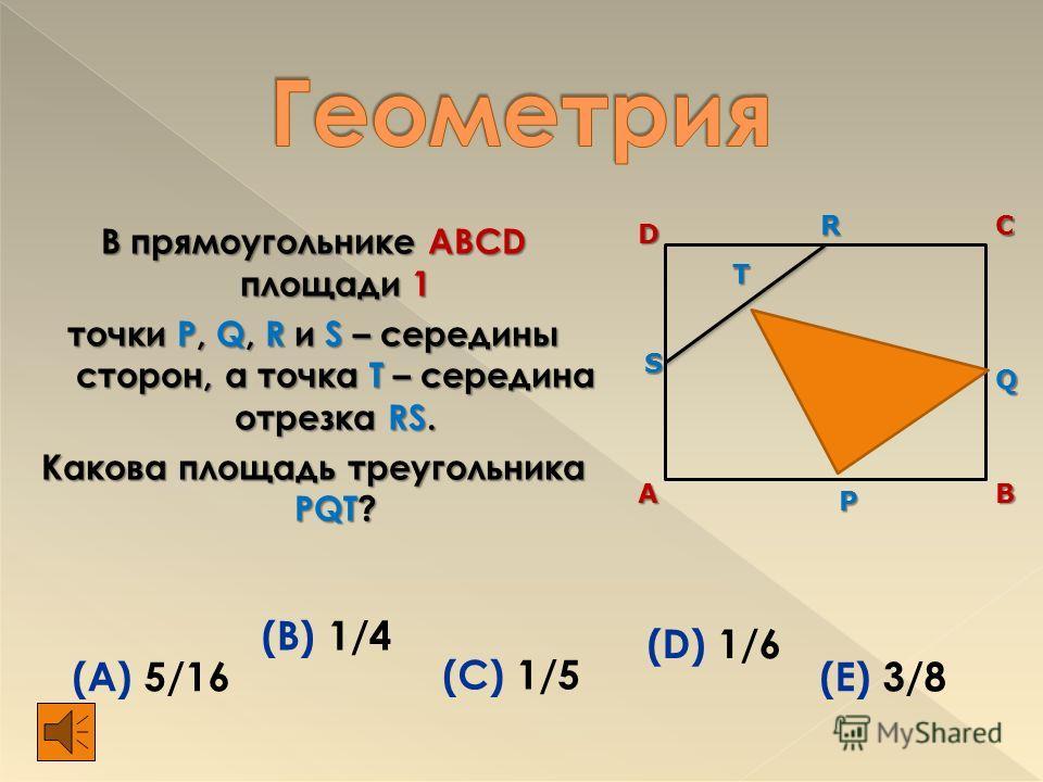 После первой операции буква будет выглядеть так, как в ответе (D), после второй – как в ответе (А), а после третьей – как в ответе (В). Ответ (В)