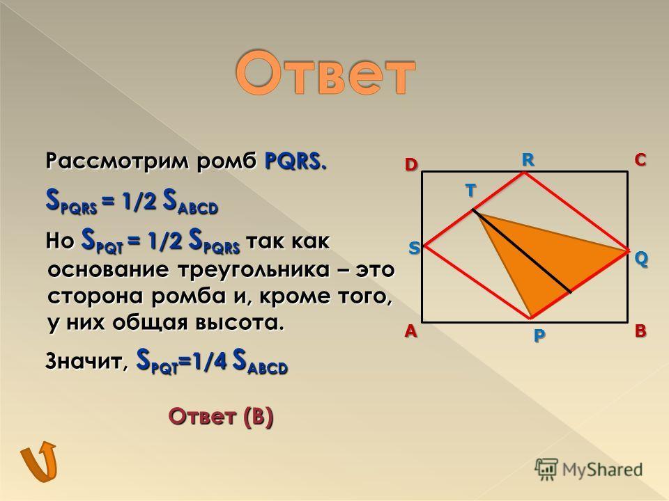 В прямоугольнике ABCD площади 1 точки P, Q, R и S – середины сторон, а точка T – середина отрезка RS. Какова площадь треугольника PQТ? TRDCS AB P Q (А) 5/16 (B) 1/4 (C) 1/5 (D) 1/6 (E) 3/8