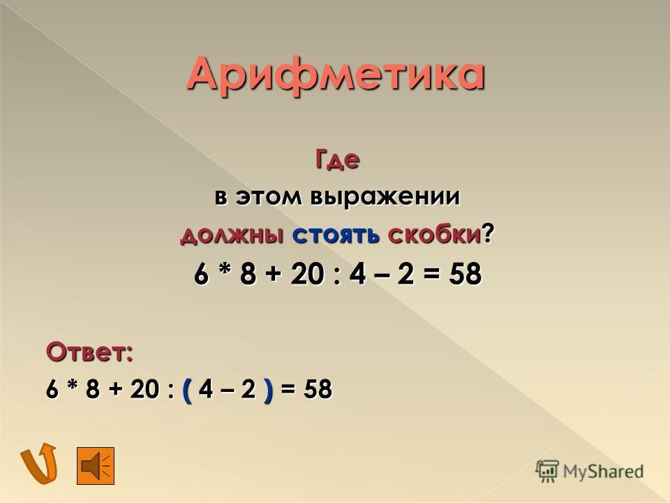 Решение: 120 : 24 = 5см За 1 час гиря опускается на 5см. На 50см она опустится за 50 : 5 = 10ч Часы показывали 8ч вечера (10+10=20ч)