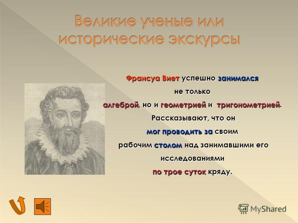 Архимед родился в 287 г.д.н.э. в Сицилии на 75 году жизни был убит римским воином на 75 году жизни был убит римским воином при взятии римлянами города Сиракуз в 212 г.д.н.э., которого он просил только об одном: которого он просил только об одном: «Не