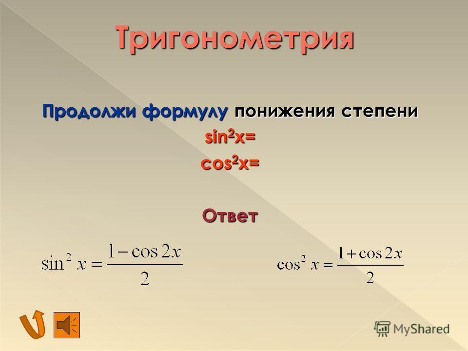 Геометрия На нижней грани куба нарисованы 6 точек, на левой – 4 и на задней – 2. Какое наибольшее количество точек можно увидеть одновременно, поворачивая этот кубик в руках? (А) 15 (В)14 (С)13 (D) 12 (Е) другой ответ Ответ (С)