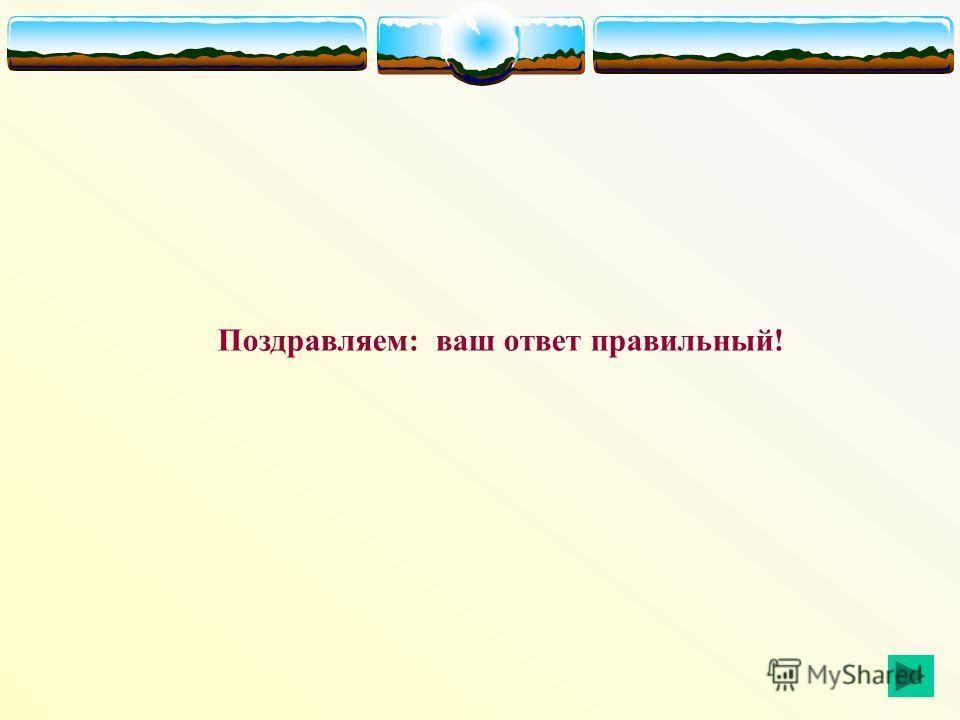 15 1. Место впадения реки в море, озеро или другую реку, называется: 1.исток 2. устье 3. тальвег Вопросы для самопроверки: