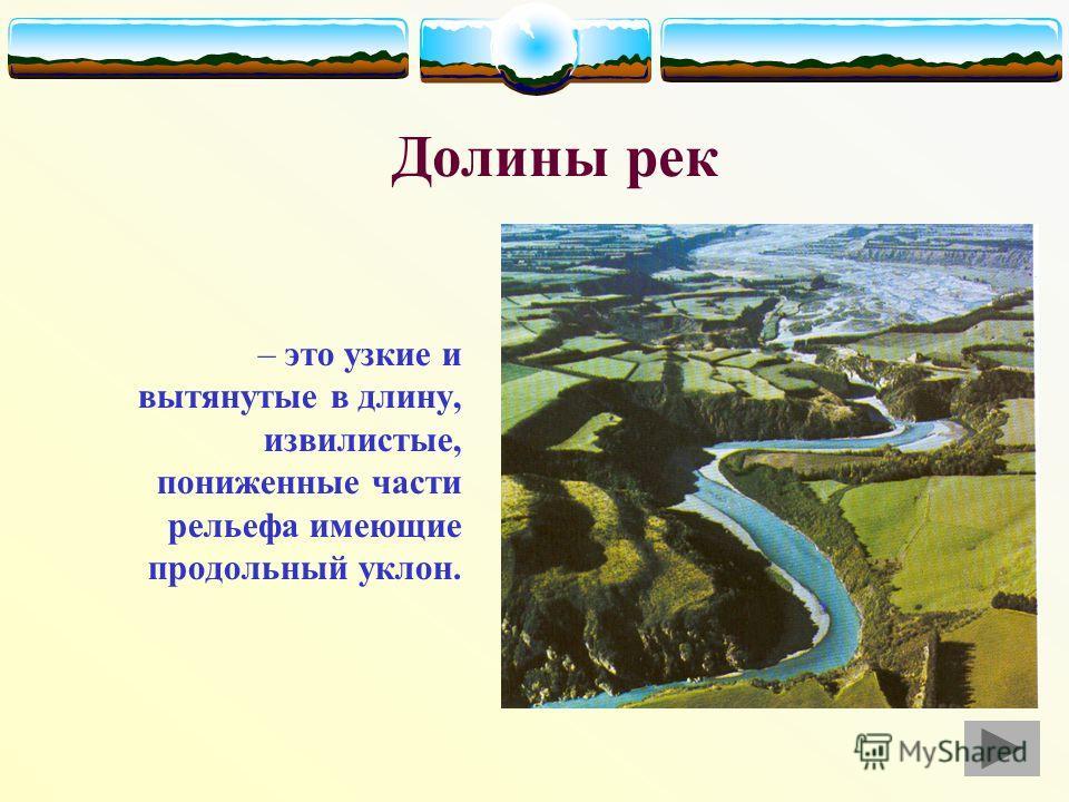 3 Основные понятия это совокупность всех рек, впадающих в главную реку, вместе с главной рекой. территория, прилегающая к рекам, с которой осадки стекают в речную систему. Речная система - Бассейны рек - 3