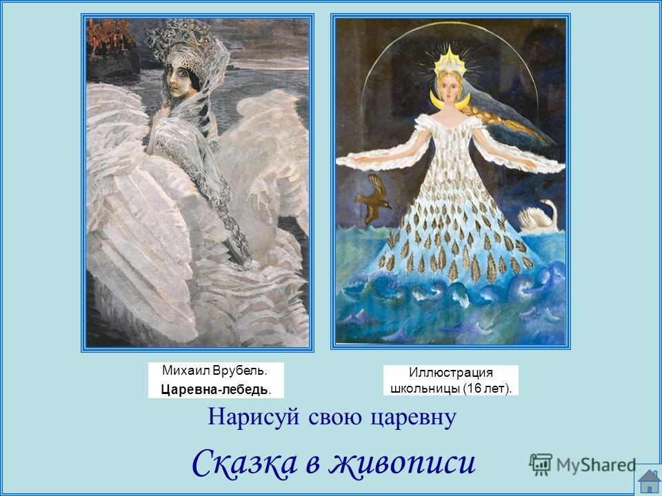 Сказка в музыке Ответ «Полёт шмеля» композитор Н.А.Римский-Корсаков