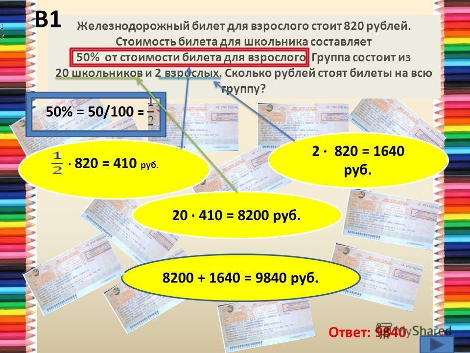 Ответ: 9840 Железнодорожный билет для взрослого стоит 820 рублей. Стоимость билета для школьника составляет 50% от стоимости билета для взрослого. Группа состоит из 20 школьников и 2 взрослых. Сколько рублей стоят билеты на всю группу? · 820 = 410 ру