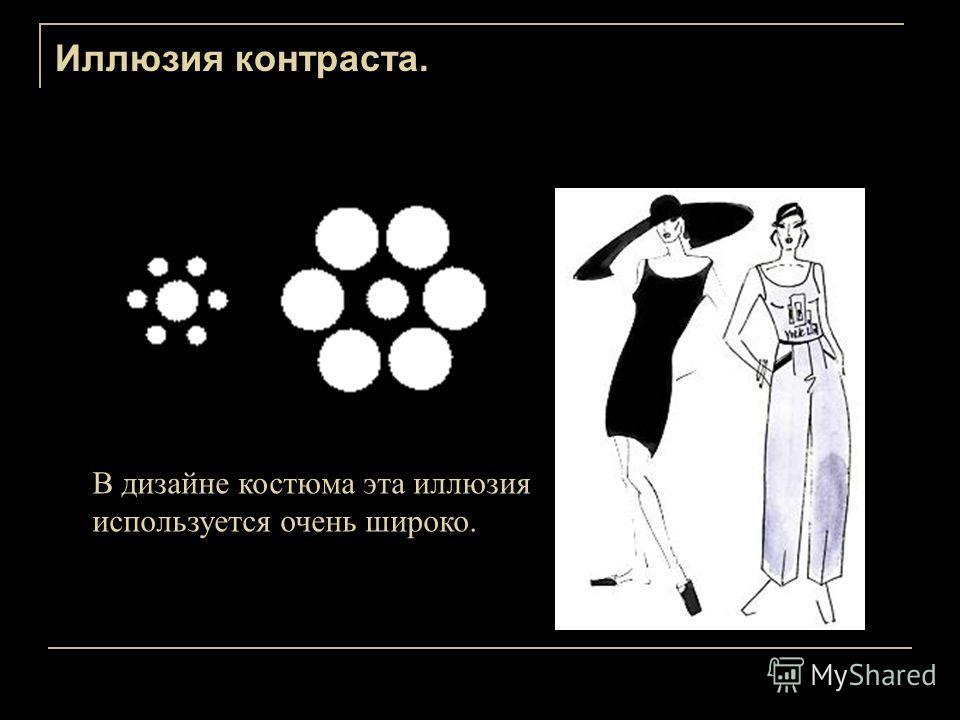 Иллюзия контраста. В дизайне костюма эта иллюзия используется очень широко.