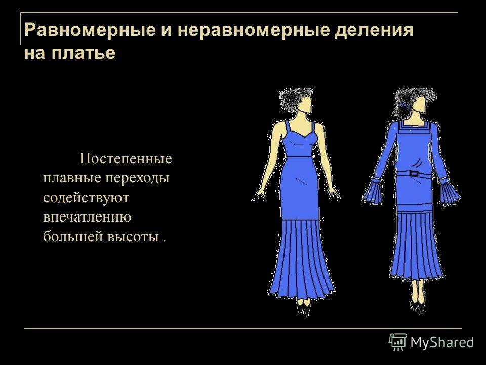 Равномерные и неравномерные деления на платье Постепенные плавные переходы содействуют впечатлению большей высоты.
