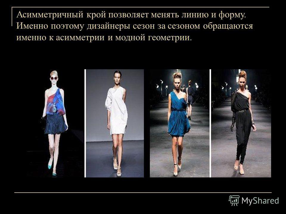 Асимметричный крой позволяет менять линию и форму. Именно поэтому дизайнеры сезон за сезоном обращаются именно к асимметрии и модной геометрии.
