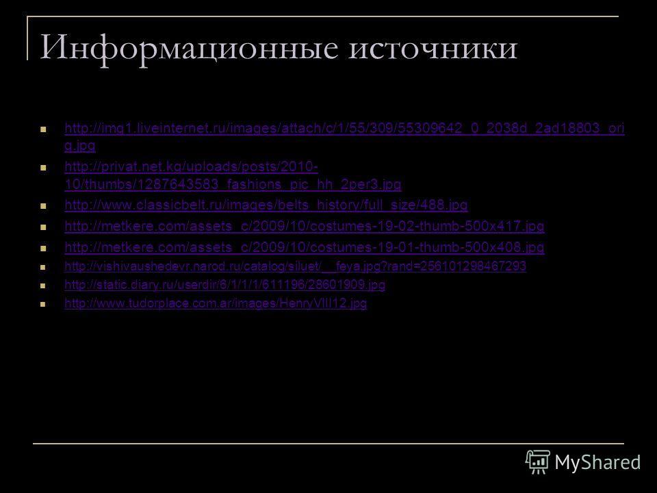 Информационные источники http://img1.liveinternet.ru/images/attach/c/1/55/309/55309642_0_2038d_2ad18803_ori g.jpg http://img1.liveinternet.ru/images/attach/c/1/55/309/55309642_0_2038d_2ad18803_ori g.jpg http://privat.net.kg/uploads/posts/2010- 10/thu