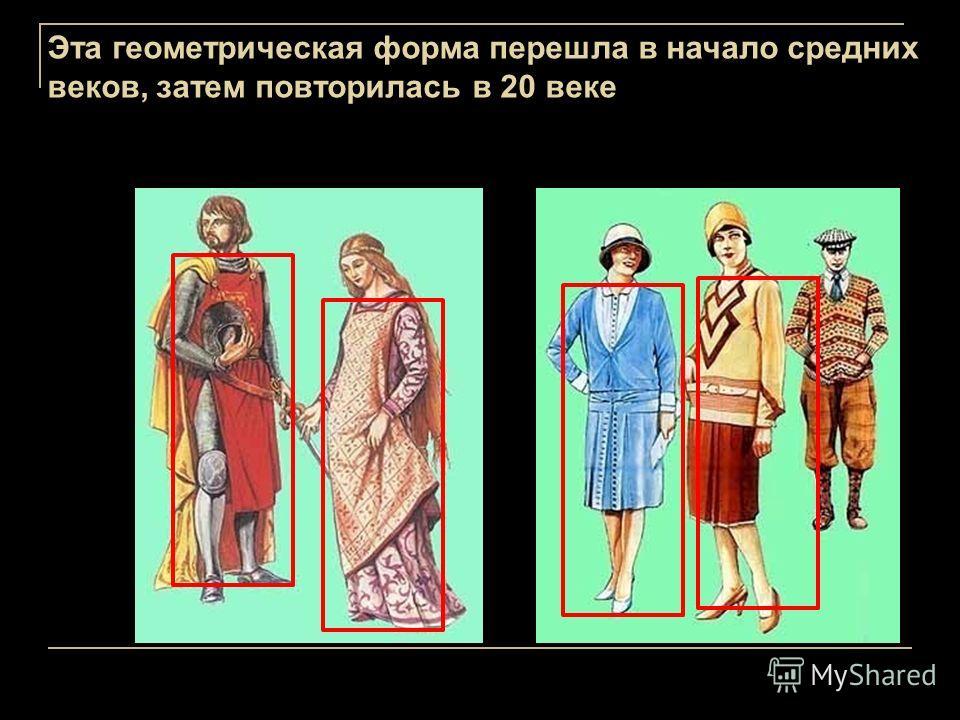 Эта геометрическая форма перешла в начало средних веков, затем повторилась в 20 веке