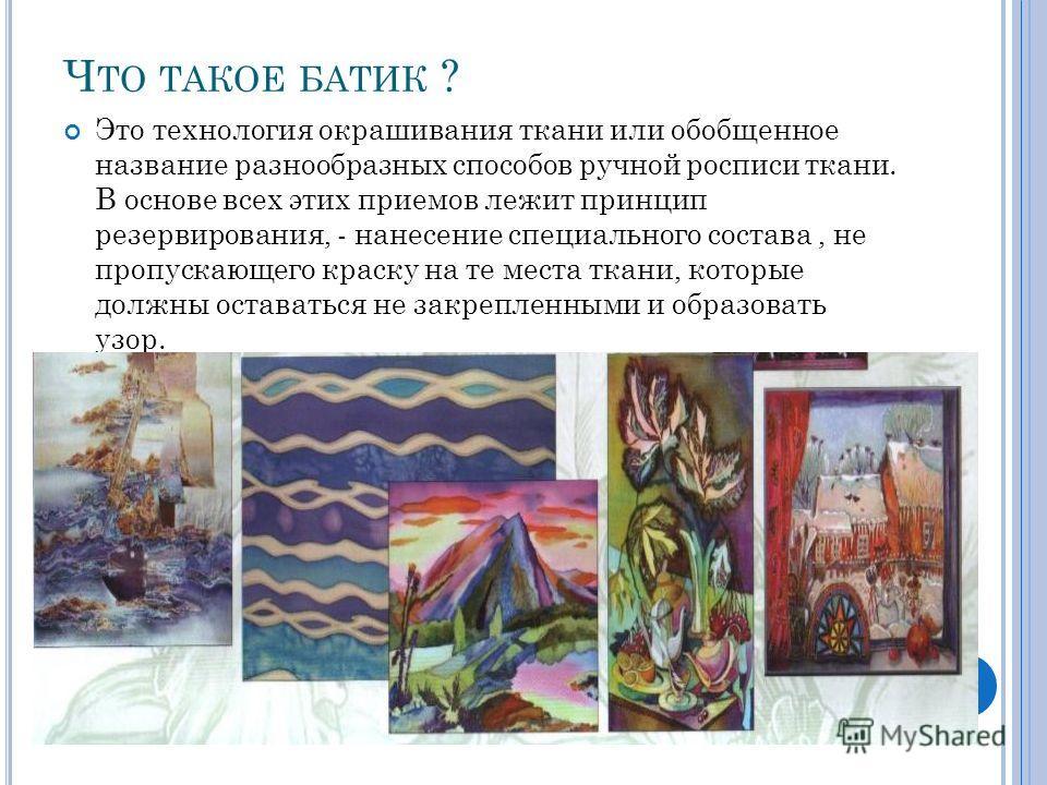 Технологии росписи ткани