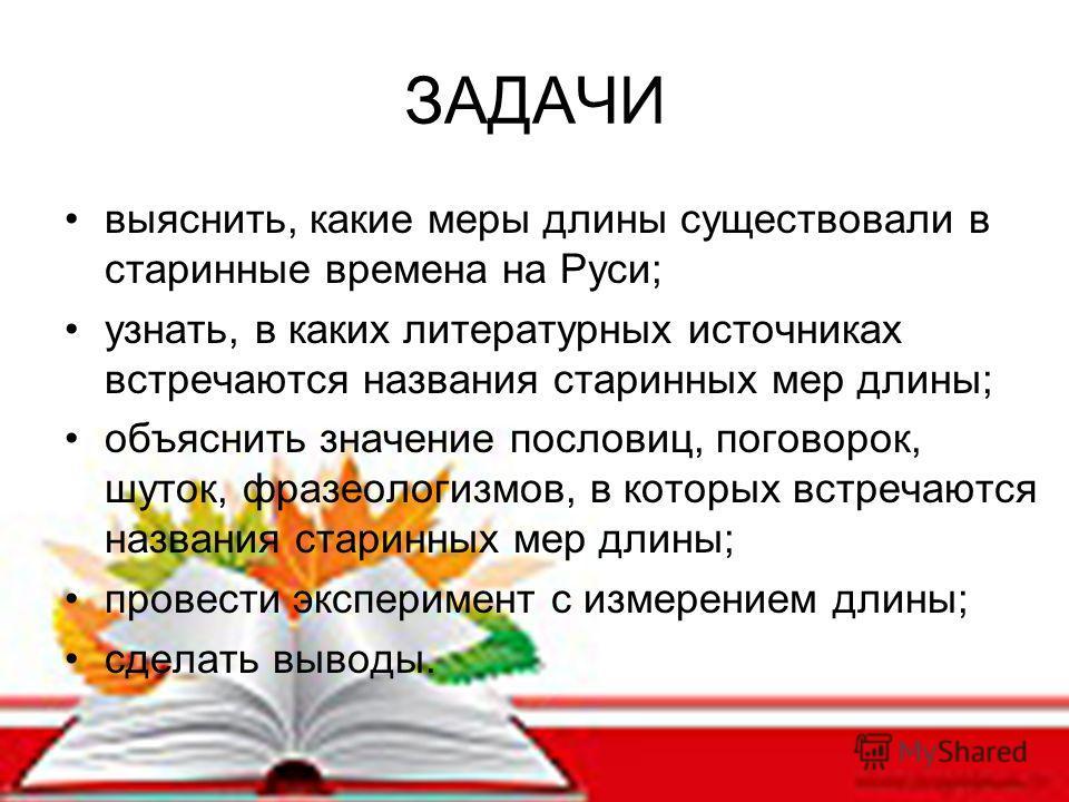 ЦЕЛЬ РАБОТЫ Показать практическое применение русской системы мер на современном этапе