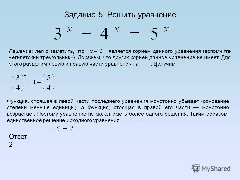 Задание 4. Решить уравнение Решение: числа Ответ: и являются взаимно обратными (вообще, числа ииногда называют сопряженными числами). В самом деле,, поэтому Введем новую переменную Тогда исходное уравнение можно переписать в виде или Корни последнего
