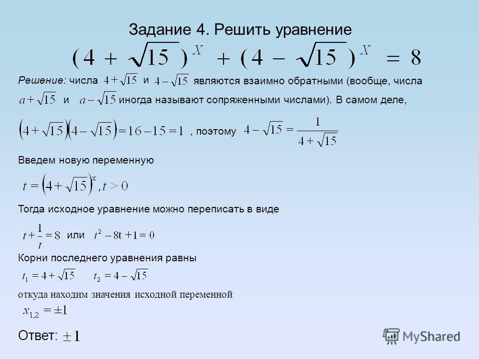 Задание 3. Решить уравнение Решение: запишем исходное уравнение в виде Ответ: Получим однородное уравнение 2 степени. Разделим левую и правую части исходного уравнения на, получим Введем новую переменную, придем к, решив которое, найдем квадратному у