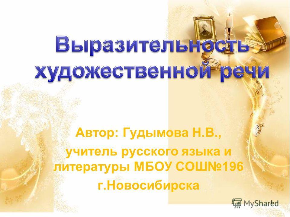 Автор: Гудымова Н.В., учитель русского языка и литературы МБОУ СОШ196 г.Новосибирска 1