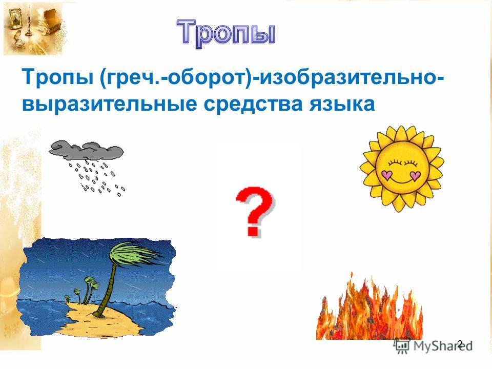 Тропы (греч.-оборот)-изобразительно- выразительные средства языка 2