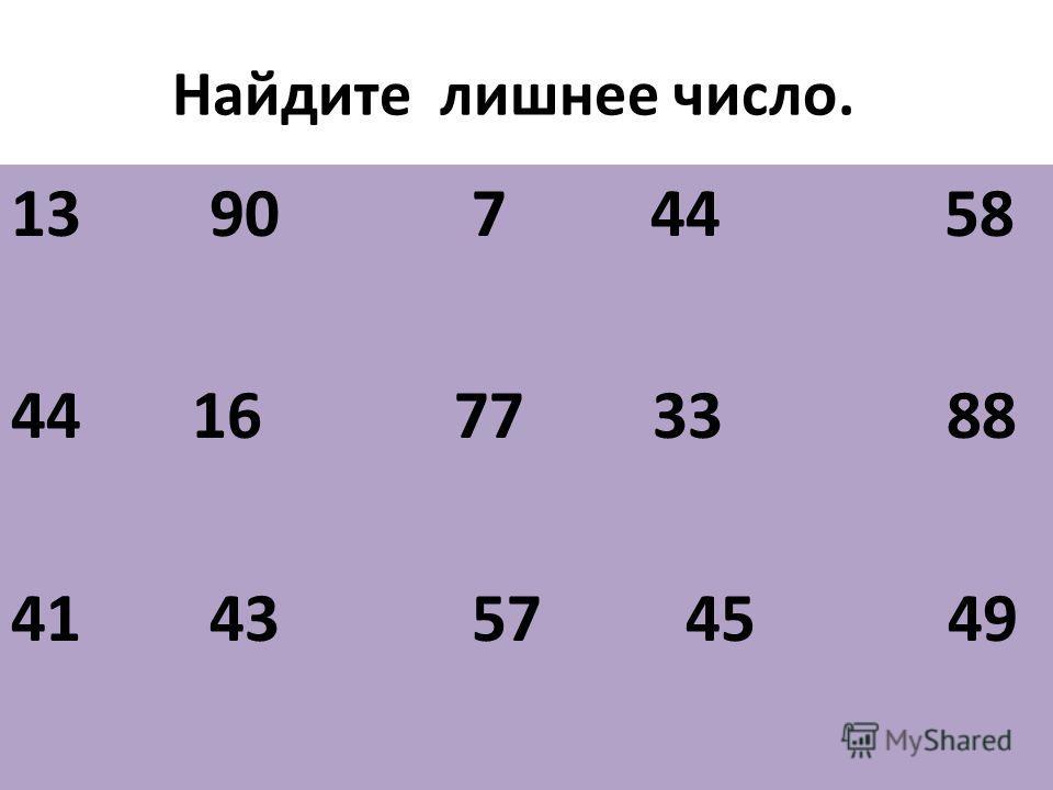 Найдите лишнее число. 13 90 7 44 58 44 16 77 33 88 41 43 57 45 49