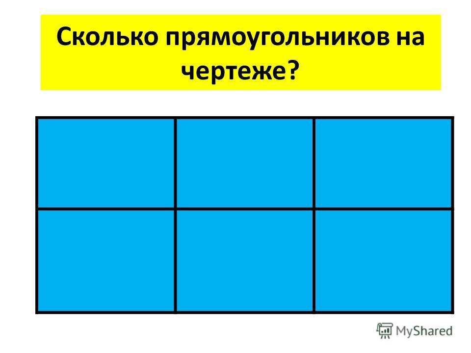 Сколько прямоугольников на чертеже?