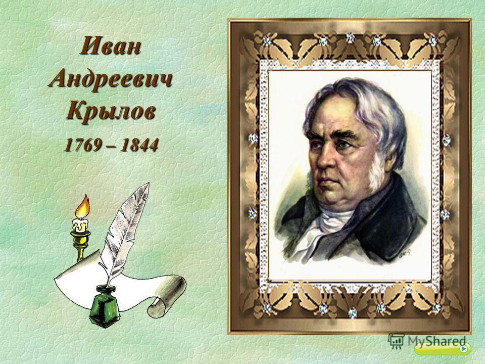 Иван Андреевич Крылов 1769 – 1844