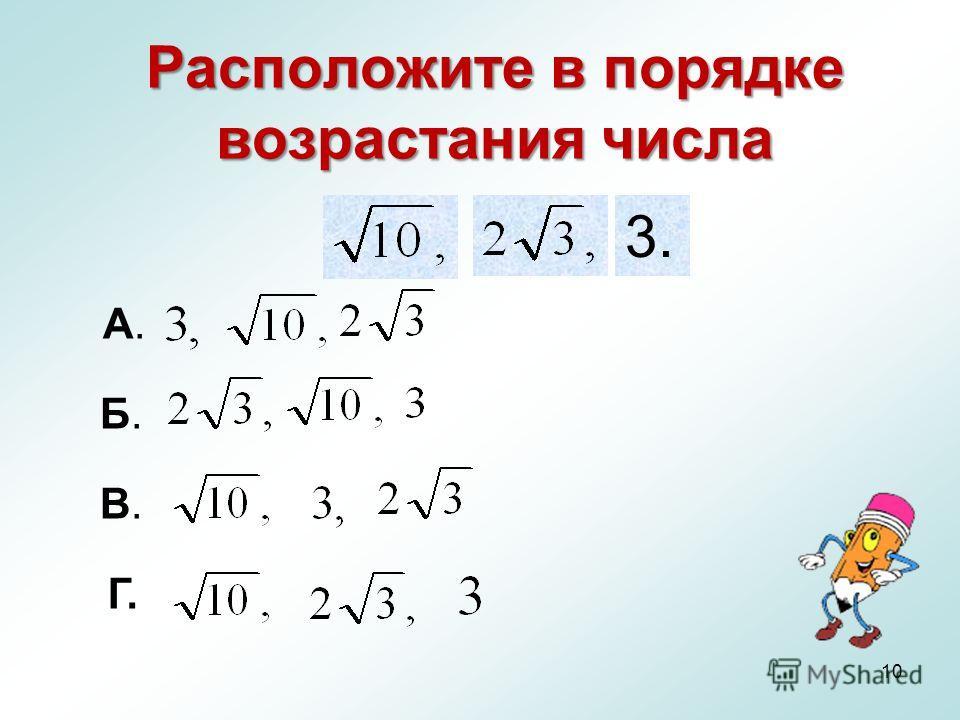 10 Расположите в порядке возрастания числа А.А. Б.Б. В.В. Г. 3.