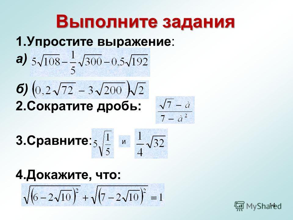 14 Выполните задания 1.Упростите выражение: a) б) 2.Сократите дробь: 3.Сравните: 4.Докажите, что: и