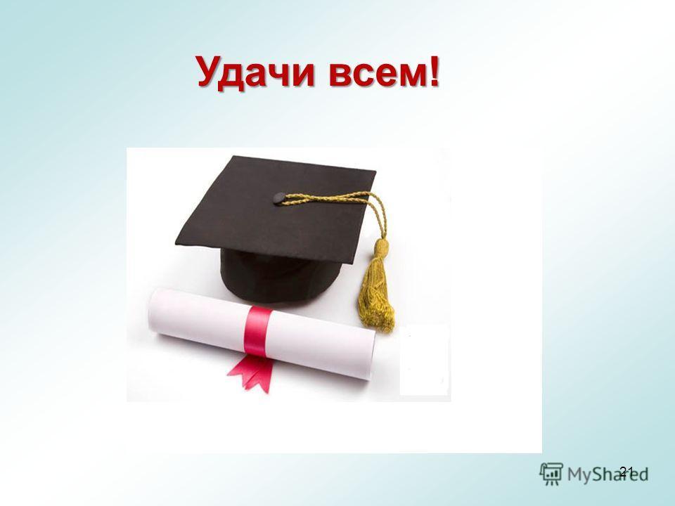 21 Удачи всем! Удачи всем!