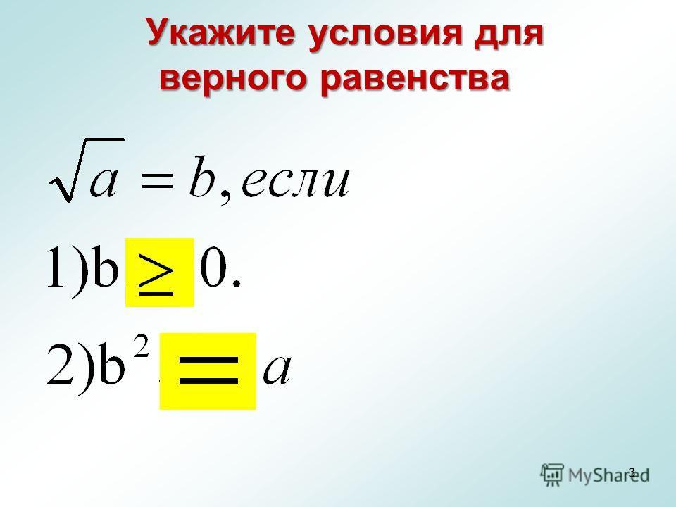 3 Укажите условия для верного равенства Укажите условия для верного равенства