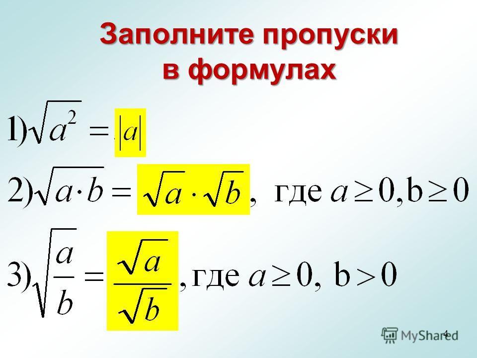 4 Заполните пропуски в формулах