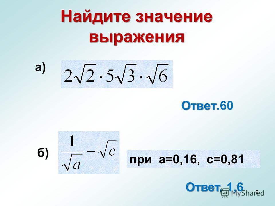 9 Найдите значение выражения Ответ Ответ.60 при a=0,16, с=0,81 б) а) Ответ. Ответ. 1,6