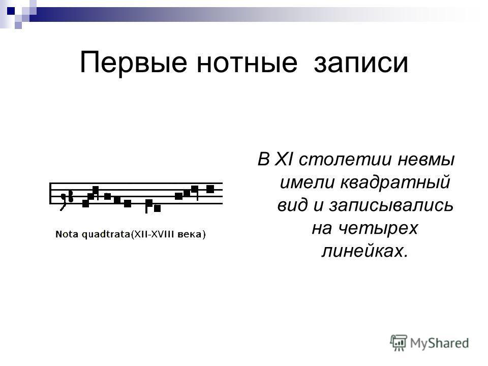 Первые нотные записи В XI столетии невмы имели квадратный вид и записывались на четырех линейках.