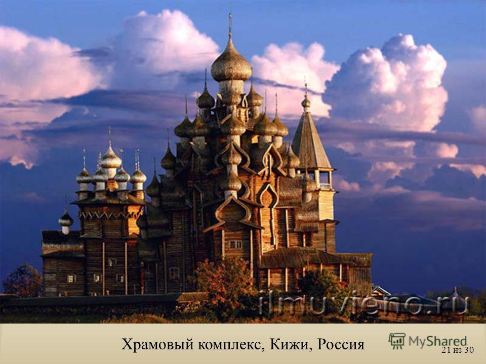 Храмовый комплекс, Кижи, Россия 21 из 30