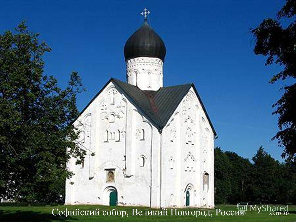 Софийский собор, Великий Новгород, Россия 22 из 30