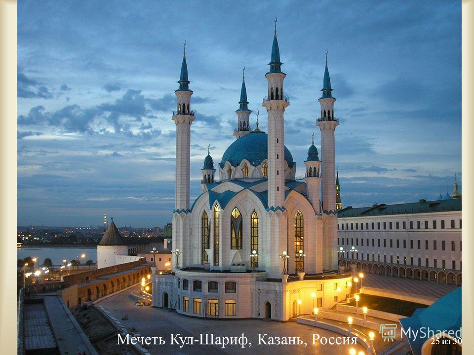 Мечеть Кул-Шариф, Казань, Россия 25 из 30