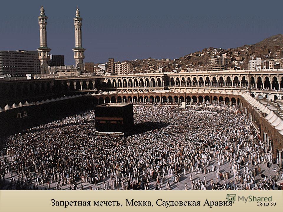 Запретная мечеть, Мекка, Саудовская Аравия 28 из 30