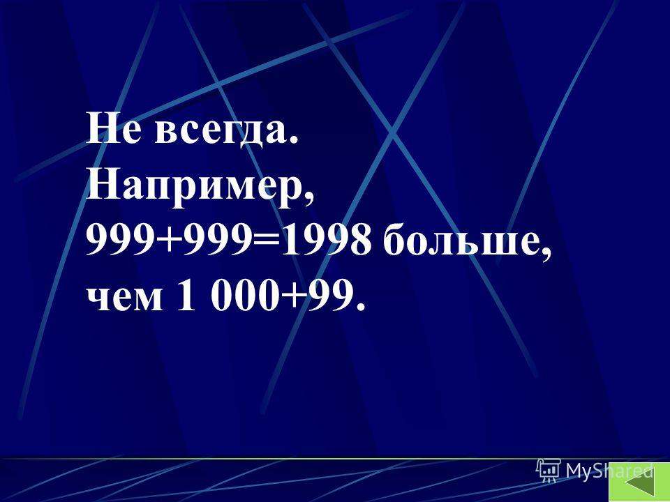 Не всегда. Например, 999+999=1998 больше, чем 1 000+99.