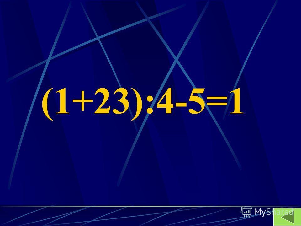 (1+23):4-5=1