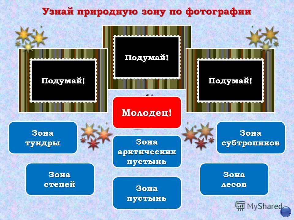 Ребята, перед началом работы внимательно прочитайте инструкцию. 1.Для перехода на следующий слайд нажмите кнопку 2.Для получения подсказки используйте кнопку 3.Для ответа на вопрос наведите курсор на выбранный вариант и нажмите левую кнопку мышки. 4.