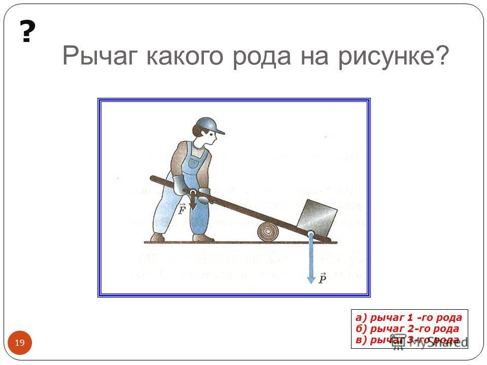 В каких из предложенных механизмов используется рычаг ? ? 18